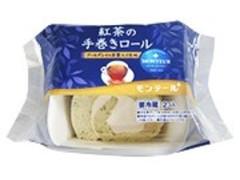 モンテール 小さな洋菓子店 紅茶の手巻きロール 袋2個