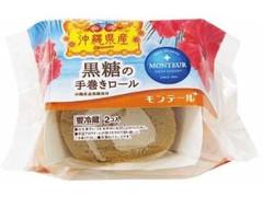モンテール 小さな洋菓子店 黒糖の手巻きロール 袋2個