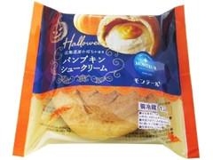 モンテール 小さな洋菓子店 パンプキンシュークリーム 袋1個