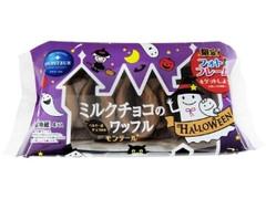 モンテール 小さな洋菓子店 ミルクチョコのワッフル 袋4個