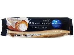モンテール 小さな洋菓子店 濃厚チーズエクレア 袋1個