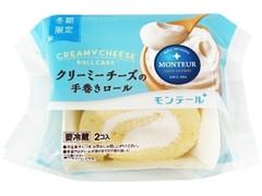 モンテール 小さな洋菓子店 クリーミーチーズの手巻きロール 袋2個