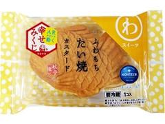 モンテール 小さな洋菓子店 わスイーツ ふわもちたい焼 カスタード おみくじシール付き 袋1個