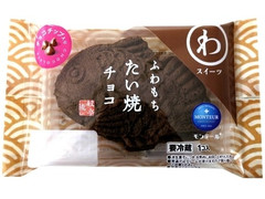モンテール 小さな洋菓子店 わスイーツ ふわもちたい焼 チョコ