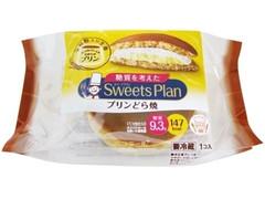 モンテール 小さな洋菓子店 スイーツプラン 糖質を考えたプリンどら焼