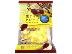 モンテール 小さな洋菓子店 生チョコクレープ ショコラバナーヌ 袋1個