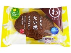 モンテール 小さな洋菓子店 わスイーツ ふわもちたい焼 チョコバナナ 袋1個