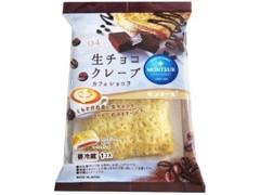 モンテール 小さな洋菓子店 生チョコクレープ カフェショコラ