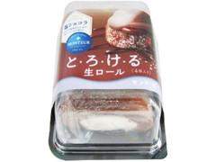 モンテール 小さな洋菓子店 とろける生ロール 塩ショコラ