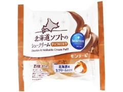 モンテール 小さな洋菓子店 北海道ソフトのシュークリーム チョコ&ミルク