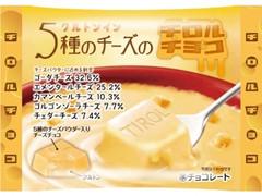 チロル 5種のチーズのチロルチョコ 袋7個