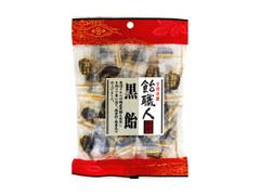宮川製菓 飴職人 黒飴 袋100g