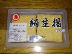 丸喜食品 絹生揚 パック2個