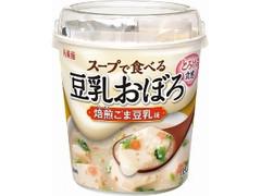 丸美屋 スープで食べる豆乳おぼろ 焙煎ごま豆乳味
