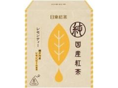 日東紅茶 純国産紅茶 レモンティー 箱2g×8