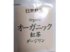 日東紅茶 オーガニック紅茶 ダージリン