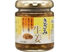 テーブルランド アレンジおまかせ! きざみ生姜 瓶100g