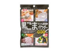 浜乙女 黒ごまパウダー 微粉末 袋80g