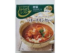 ミヤジマ からだシフト 完熟トマトとバターのコクがきいたバターチキンカレー 箱150g