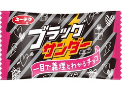 有楽製菓 ブラックサンダー 義理チョコパッケージ 袋1本