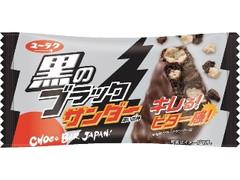 有楽製菓 黒のブラックサンダー 袋1本