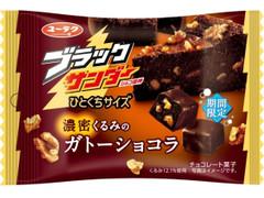 有楽製菓 ブラックサンダー ひとくちサイズ 濃密くるみのガトーショコラ