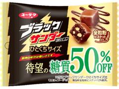 有楽製菓 ブラックサンダー ひとくちサイズ 糖質50%OFF