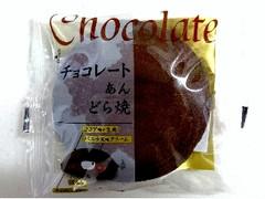 米屋 チョコレートあんどら焼 袋1個