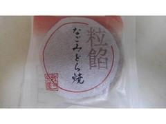 米屋 なごみどら焼 粒餡 袋1個