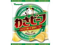 山芳製菓 わさビーフ 袋55g
