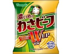 山芳製菓 ポテトチップス 濃いめのわさビーフWUP 袋65g