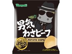 山芳製菓 ポテトチップス 男気わさビーフ 袋50g
