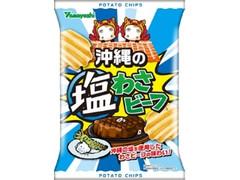 山芳製菓 ポテトチップス 沖縄の塩わさビーフ 袋85g