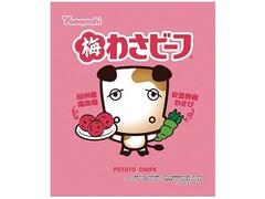 山芳製菓 ポテトチップス梅わさビーフ