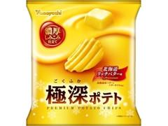 山芳製菓 ポテトチップス 極深ポテト 北海道 リッチバター味 袋52g