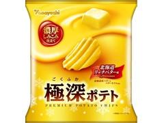 山芳製菓 ポテトチップス 極深ポテト 北海道 リッチバター味