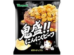 山芳製菓 ポテトチップス 鬼盛!!にんにくビーフ