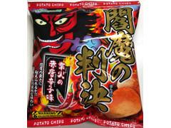 山芳製菓 閻魔の判決 業火の赤唐辛子味