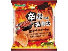 山芳製菓 ポテトチップス 辛党への挑戦状 激辛チリミート味