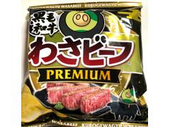 山芳製菓 黒毛和牛 わさビーフ PREMIUM