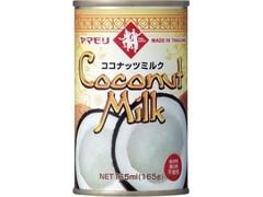 ヤマモリ ココナッツミルク