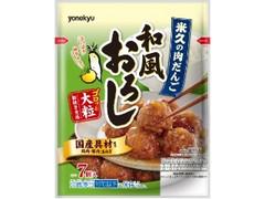 米久 米久の肉だんご 和風おろし 袋260g