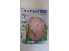 米久 サラダポーク ペッパー 袋80g