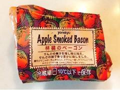 米久 アップルスモークドベーコン