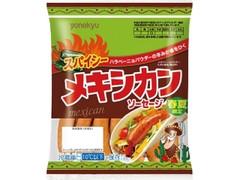 米久 メキシカンソーセージ 袋144g