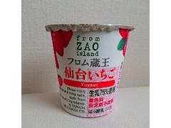 フロム蔵王 仙台いちごヨーグルト カップ110g