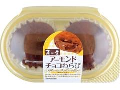 菓心堂 アーモンドチョコわらび パック2個