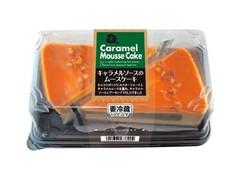 メゾンブランシュ キャラメルソースのムースケーキ パック2個