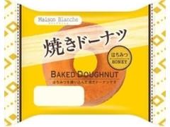 メゾンブランシュ 焼きドーナツ はちみつ 袋1個