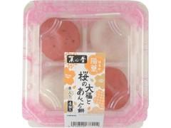 菓心堂 桜の大福とあんころ餅 パック4個